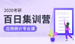 2020考研百日营-应用统计专业课