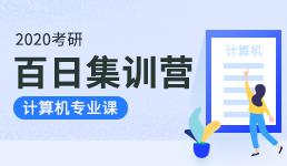 2020考研百日营-计算机专业课