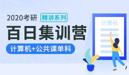 2020考研百日营-计算机+单科精讲