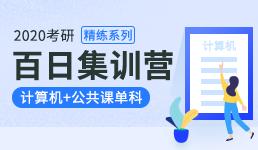 2020考研百日营-计算机+单科精练