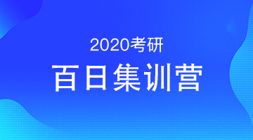 2020考研百日集训营