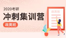 2020考研冲刺集训营-政英班