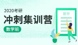 2020考研冲刺集训营-数学班