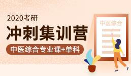 2020考研冲刺集训营-中医综合专业课+单科