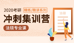2020考研冲刺集训营-法硕专业课