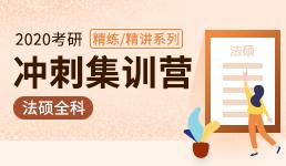 2020考研冲刺集训营-法硕全科