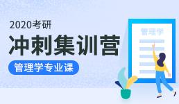 2020考研冲刺集训营-管理学专业课