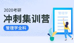 2020考研冲刺集训营-管理学全科