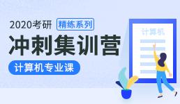 2020考研冲刺集训营-计算机专业课精练