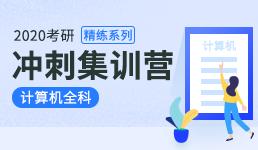 2020考研冲刺集训营-计算机全科精练