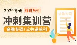 2020考研冲刺营-金融专硕+单科精讲