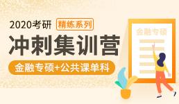 2020考研冲刺营-金融专硕+单科精练