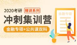 2020考研冲刺营-金融专硕+双科精讲