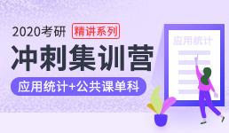 2020考研冲刺营-应用统计+单科精讲