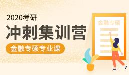 2020考研冲刺营-金融专硕专业课