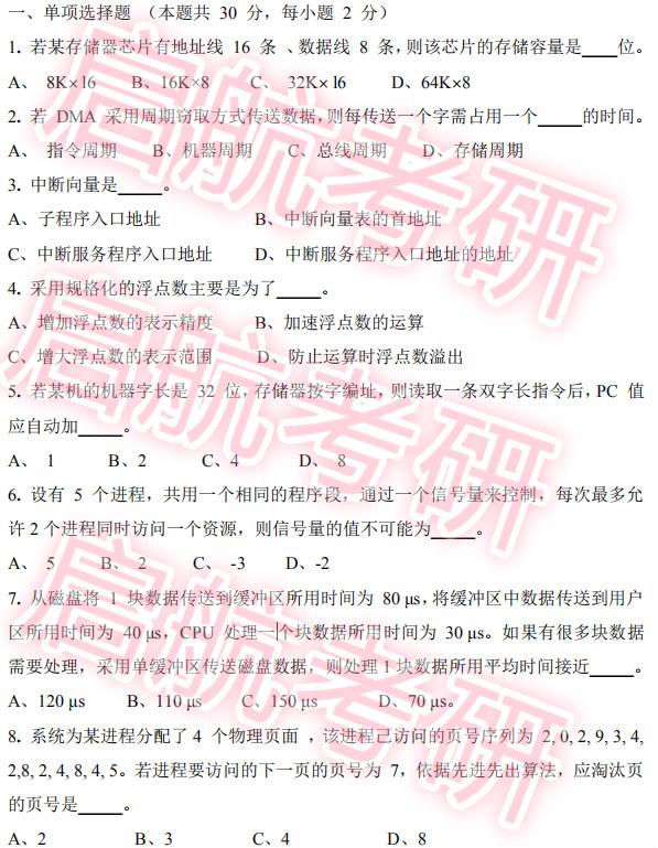 2018年北京航空航天961计算机基础综合考研真题