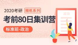 2020考研考前80日集训营-政治精练班