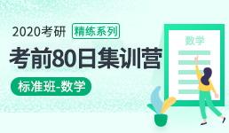 2020考研考前80日集训营-数学精练班
