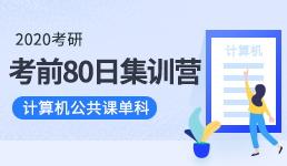 2020考研考前80日集训营-计算机+公共课单科