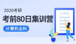 2020考研考前80日集训营-计算机全科