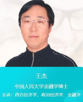 启航经济学考研老师