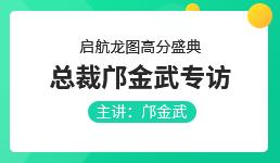 启航龙图高分盛典总裁邝金武专访