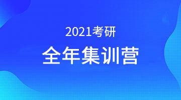 2021考研全年集训