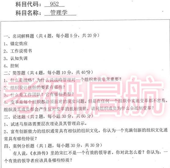 2019年安徽师范大学952管理学考研真题