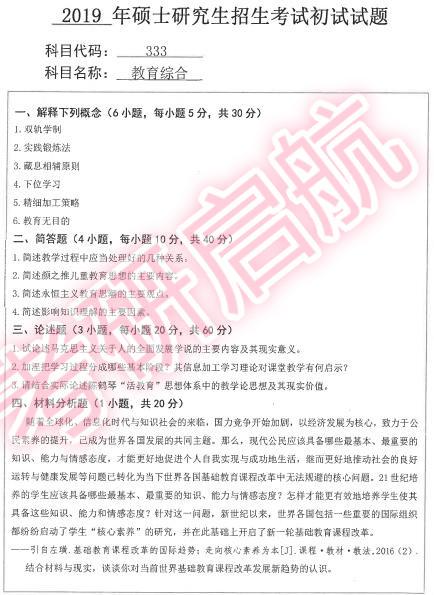 2019年安徽师范大学333教育综合考研真题