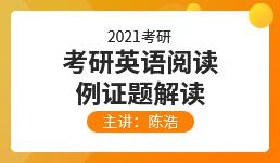 2021考研英语阅读例证题解读