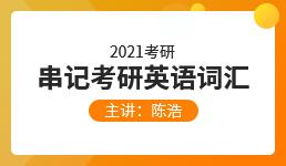 2021考研串记英语词汇