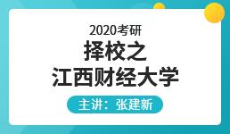 2020会计专硕考研择校之江西财经大学