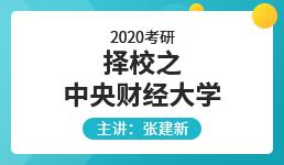 2020会计专硕考研择校之中央财经大学