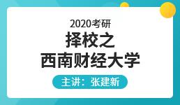 2020会计专硕考研择校之西南财经大学