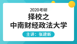2020会计专硕考研择校之中南财经政法大学