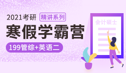 2021考研寒假学霸营-199管综+英语二