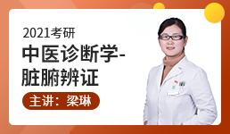 2021考研 中医诊断学脏腑辨证-梁琳