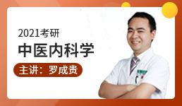 2021考研 中医内科学-罗成贵