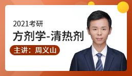 2021考研 中医方剂学清热剂-周义山