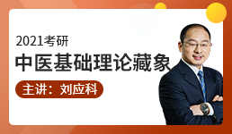 2021考研 中医基础理论藏象-刘应科