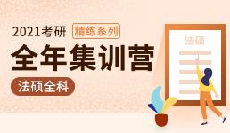 2021考研全年营-法硕专业课政治英语精练班
