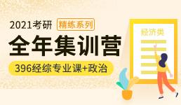 2021考研全年营-396经综+政治精练班