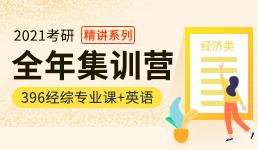 2021考研全年营-396经综+英语精讲班