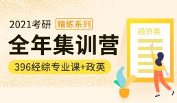2021考研全年营-396经综+政治英语精练班