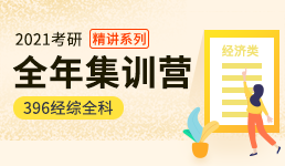 2021考研全年营-396经综+政治英语专业课精讲班