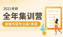 2021考研全年营-金融专硕专业课+英语班