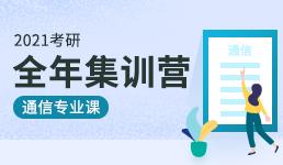 2021考研全年营-通信专业课班