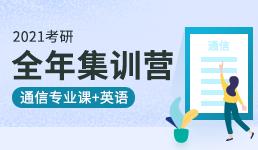 2021考研全年营-通信专业课+英语班