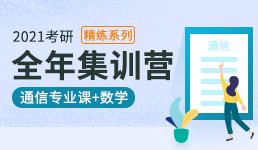 2021考研全年营-通信专业课+数学精练班