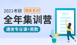 2021考研全年营-通信专业课+英语数学精练班